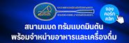 ทรัมแบดมินตัน สนามมาตรฐาน 12 คอร์ท อาหารเครื่องดื่มโดยครัวรักเมืองไทย